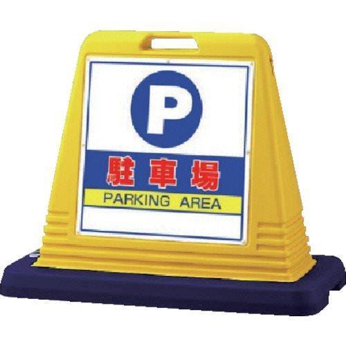 運賃見積り 直送品 ユニット #サインキューブ駐車場 片WT付 874-061A