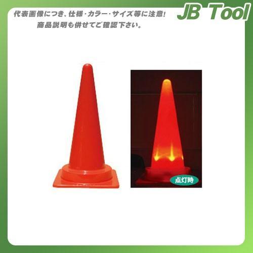 【直送品】安全興業 LEDコーン 赤 (10入) MLC-01