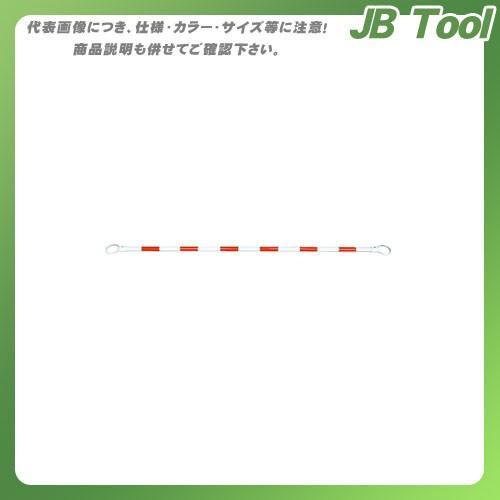 【直送品】安全興業 コーンバー 54×2.0M 赤白 (30入) CB5420RW