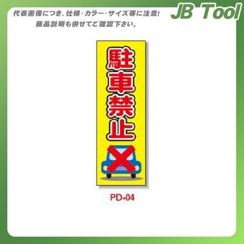 【運賃見積り】【直送品】安全興業 ポリ台付ブロンズ枠看板 「駐車禁止」 (2入) PD-4