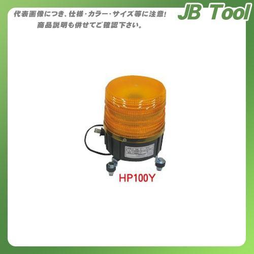 【直送品】安全興業 ハイパワーLED回転灯(黄) (10入) HP-100Y