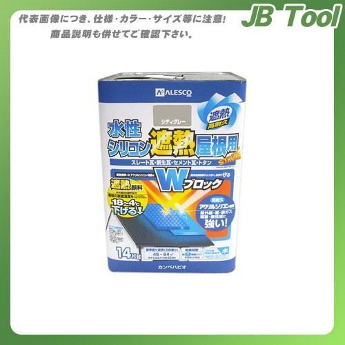 カンペハピオ 水性シリコン遮熱屋根用 シティグレー 14K 00377655043140