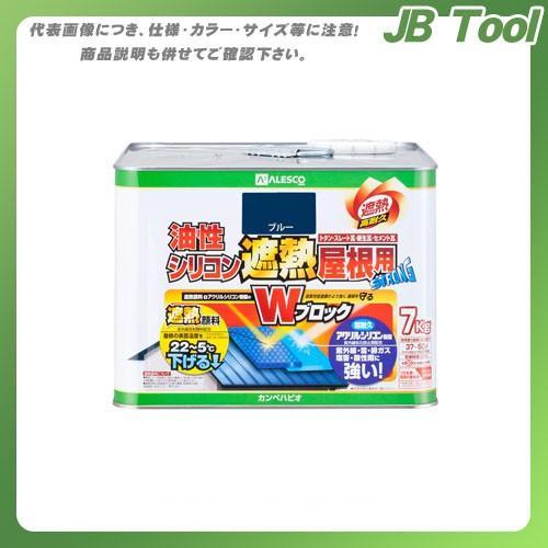 カンペハピオ 油性シリコン遮熱屋根用 ブルー 7K 00177640253070