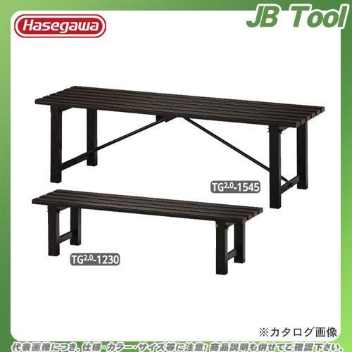 直送品 ハセガワ 長谷川工業 組立式 アルミ縁台 TG2.0-0930 16887 jb-tool