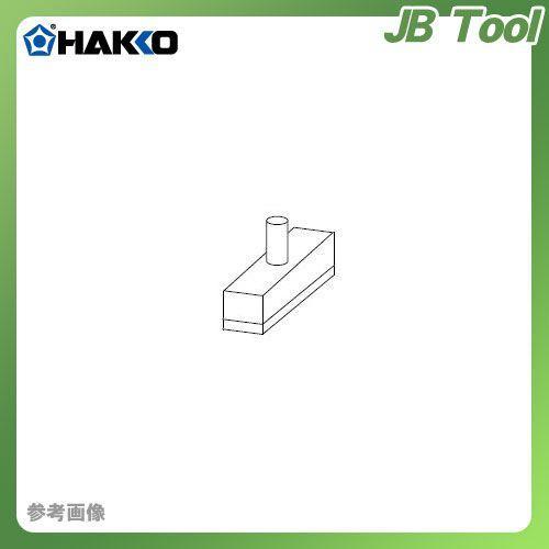 納期約3週間 白光 HAKKO 485用フード(コネクタ60P用アクリル) 485-34