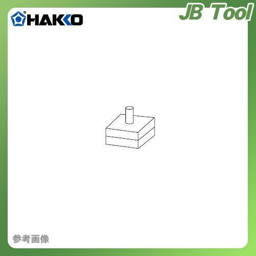 納期約3週間 白光 HAKKO 485用フード(30角ゲートアレイアクリル) 485-35