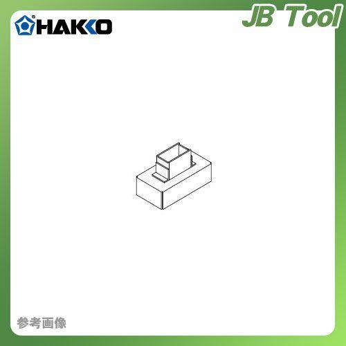 納期約3週間 白光 HAKKO 485用ノズル(18・20P用) 485-N-02