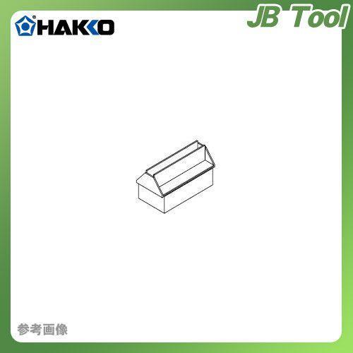 納期約3週間 白光 HAKKO 485用ノズル(コネクタ40P用) 485-N-11