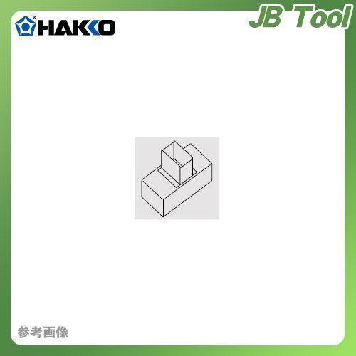 納期約3週間 白光 HAKKO 485用クロスノズル(14・16P用) 485-N-16