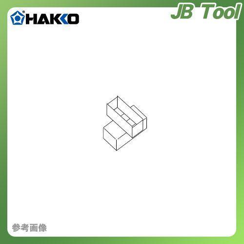 納期約3週間 白光 HAKKO 485用クロスノズル(42P用) 485-N-19