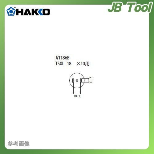 納期約3週間 白光 HAKKO FR-801、FR-802、FR-903B用 ノズル A1186B