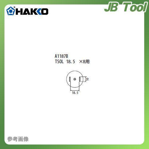 納期約3週間 白光 HAKKO FR-801、FR-802、FR-903B用 ノズル A1187B