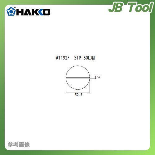 納期約3週間 白光 HAKKO FR-801、FR-802、FR-903B用 ノズル A1192