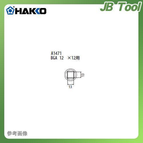 納期約3週間 白光 HAKKO FR-801、FR-802、FR-903B用 ノズル A1471