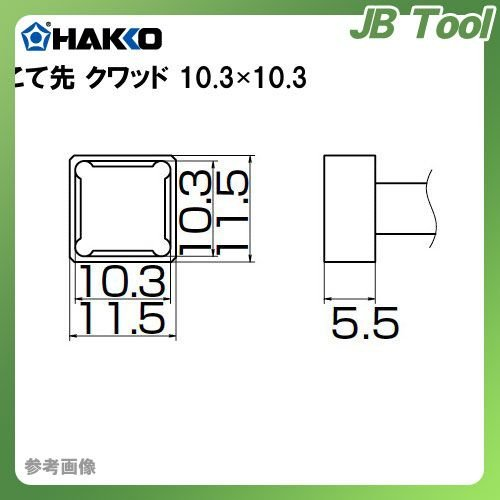 納期約3週間 白光 HAKKO FX-950/951/952、FM-203用こて先(SMDタイプ) クワッド T12-1202