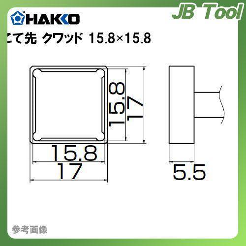 納期約3週間 白光 HAKKO FX-950/951/952、FM-203用こて先(SMDタイプ) クワッド T12-1208