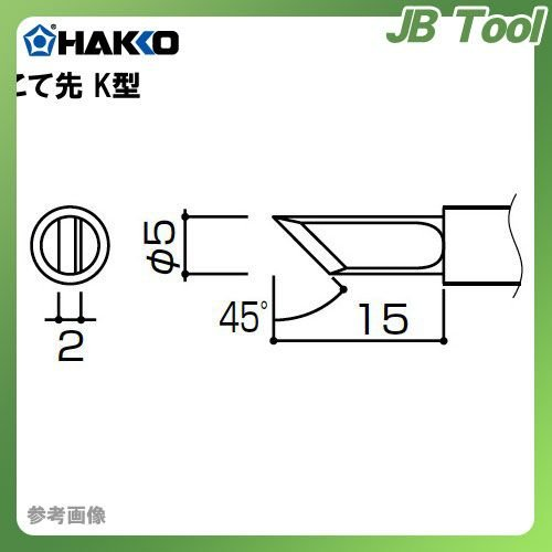 納期約3週間 白光 HAKKO 953用 こて先 T4-K