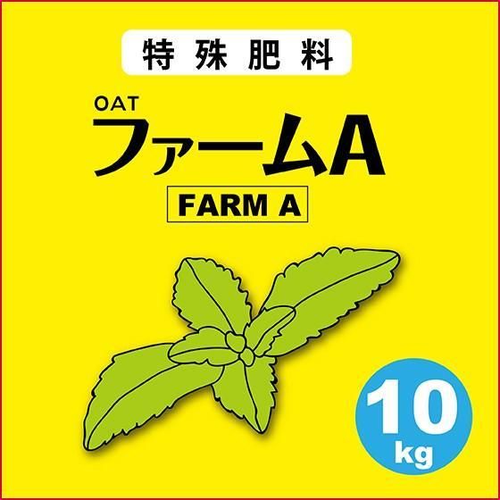 OAT ファームA 特殊肥料