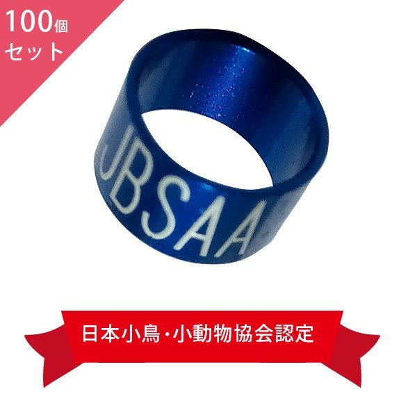 バードリング 直径5.5mm×100個セット|jbsaa
