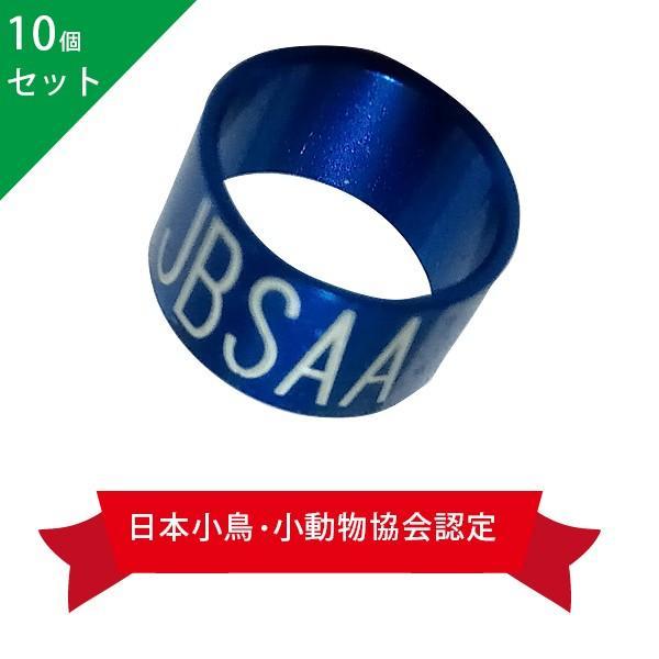 バードリング 直径6.0mm×10個セット|jbsaa
