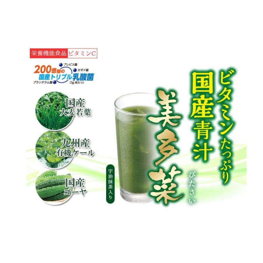 【 国産 青汁 】 美多菜(3g×30袋)ビタミンたっぷり8種、乳酸菌200億個、おいしく 飲みやすい 宇治抹茶入り jbshuhan