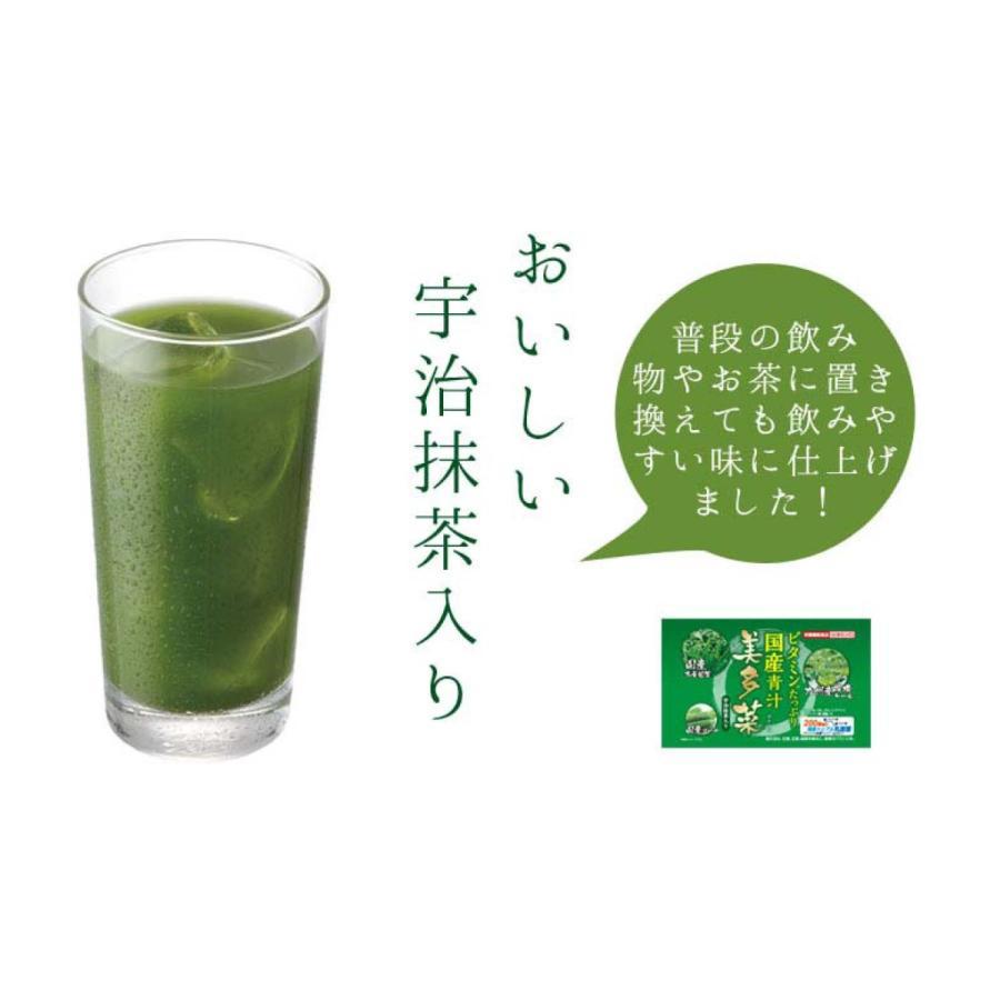 【 国産 青汁 】 美多菜(3g×30袋)ビタミンたっぷり8種、乳酸菌200億個、おいしく 飲みやすい 宇治抹茶入り jbshuhan 02