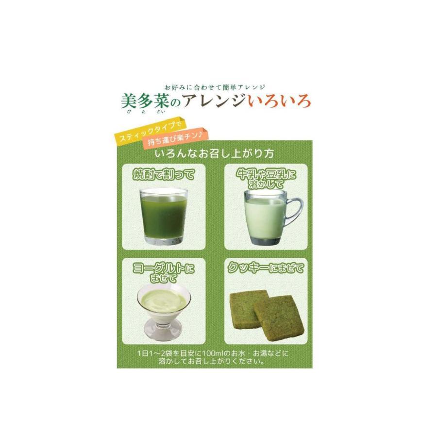 【 国産 青汁 】 美多菜(3g×30袋)ビタミンたっぷり8種、乳酸菌200億個、おいしく 飲みやすい 宇治抹茶入り jbshuhan 04