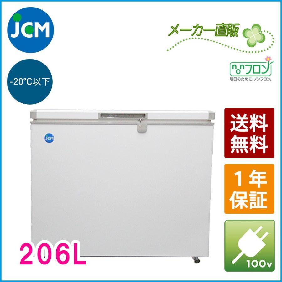 JCM 冷凍ストッカー 206L JCMC-206 業務用 ジェーシーエム 冷凍庫 ストッカー 保冷庫 【代引不可】