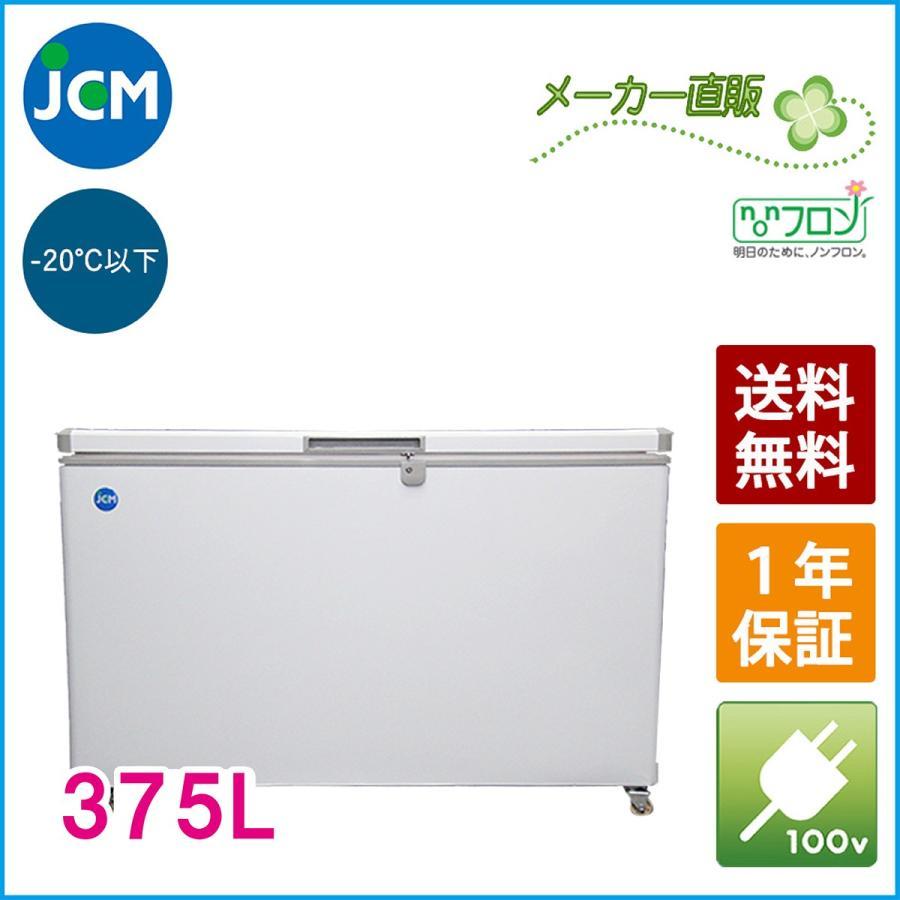 JCM 冷凍ストッカー 375L JCMC-385 業務用 ジェーシーエム 冷凍庫 ストッカー 保冷庫 【代引不可】