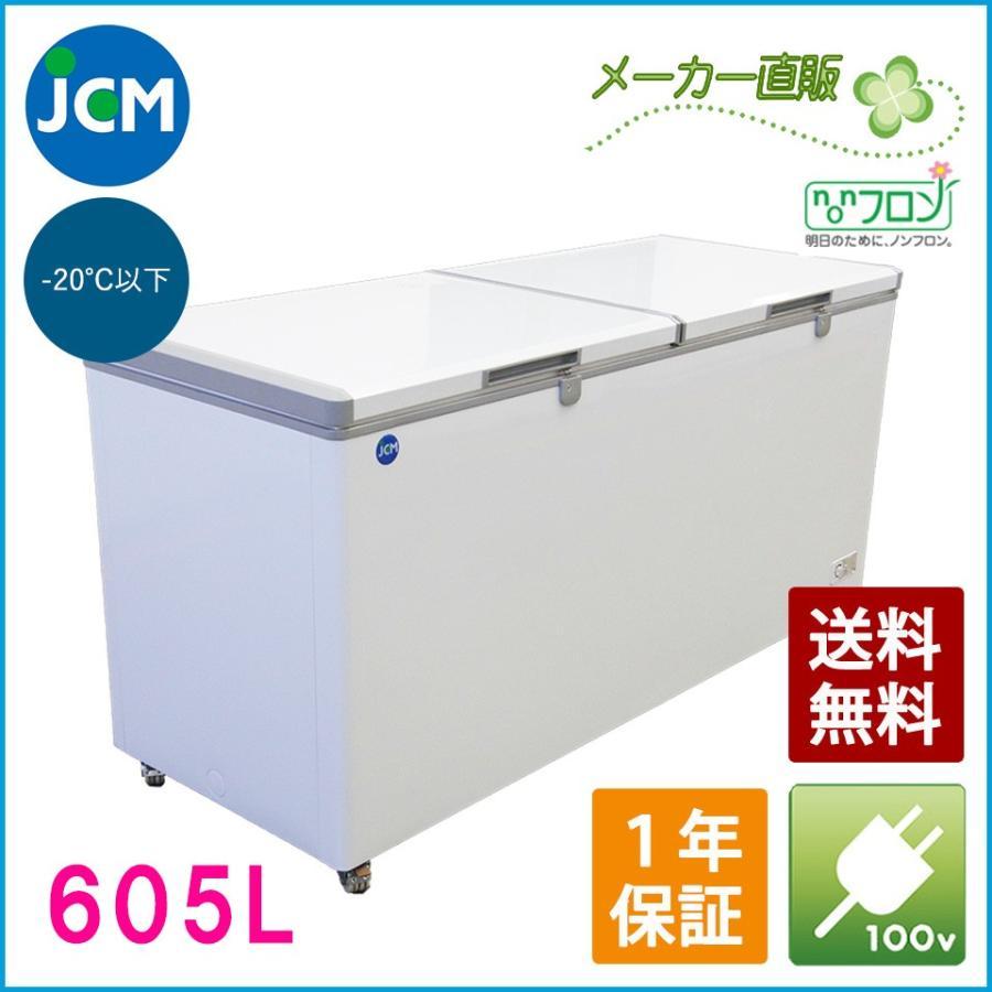 JCM 冷凍ストッカー 605L JCMC-605 業務用 ジェーシーエム 冷凍庫 ストッカー 保冷庫 【代引不可】