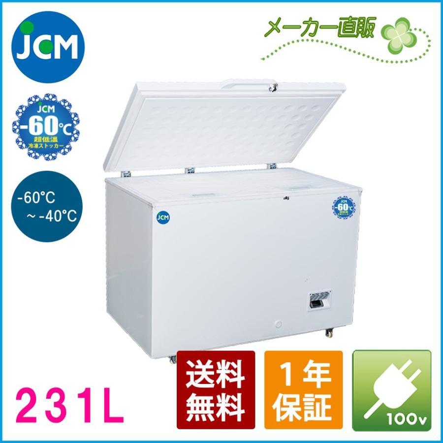 【10倍ポイントセール中】JCM 超低温冷凍ストッカー 231L JCMCC-230 業務用 ジェーシーエム −60℃ 超低温 冷凍 ストッカー 保冷庫 冷凍庫 【代引不可】
