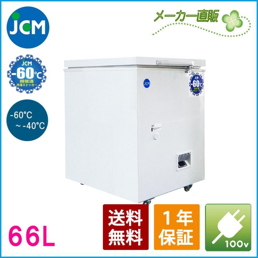 【10倍ポイントセール中】JCM 超低温冷凍ストッカー 66L JCMCC-60 業務用 ジェーシーエム −60℃ 超低温 冷凍 ストッカー 保冷庫 冷凍庫 【代引不可】