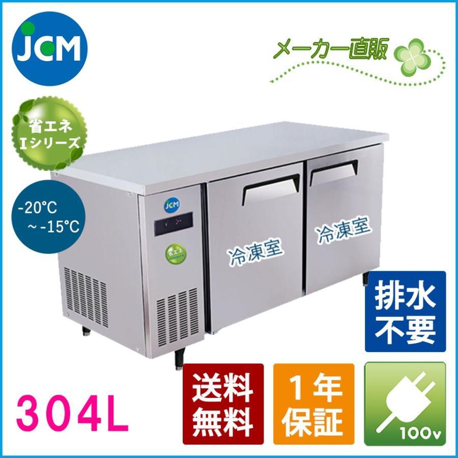 JCM ヨコ型冷凍庫 JCMF-1560T-I 業務用 ジェーシーエム ヨコ型 台下 冷凍庫 コールドテーブル 2ドア 【代引不可】