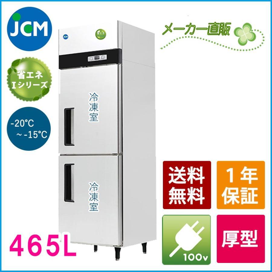 JCM タテ型冷凍庫 JCMF-680-I 業務用 ジェーシーエム タテ型 冷凍庫 2ドア 省エネ 【代引不可】