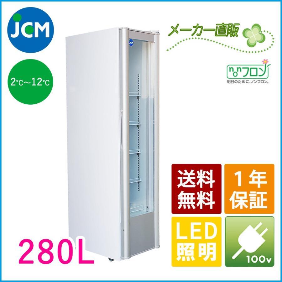JCM タテ型冷蔵ショーケース 280L JCMS-280 業務用 ジェーシーエム 冷蔵 保冷庫 タテ型 ガラス ショーケース 【代引不可】
