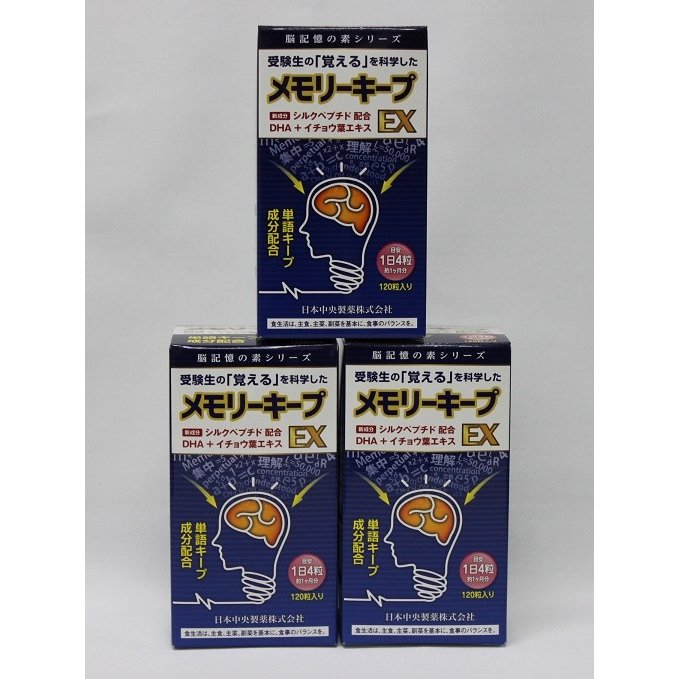 【送料・代引き手数料無料】 メモリーキープEX 3ヵ月分 お買い得セット jcp-healthy-life