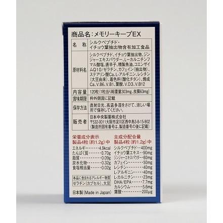 【送料・代引き手数料無料】 メモリーキープEX 3ヵ月分 お買い得セット jcp-healthy-life 04