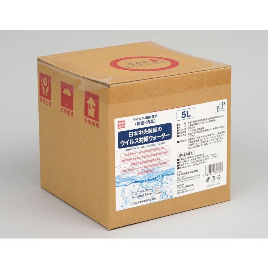 「日本中央製薬のウイルス対策ウォーター」5lテナー容器 (ハラール認証済み)|jcp-healthy-life