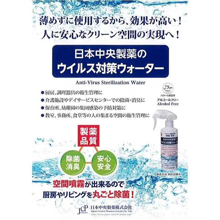 「日本中央製薬のウイルス対策ウォーター」5lテナー容器 (ハラール認証済み)|jcp-healthy-life|03