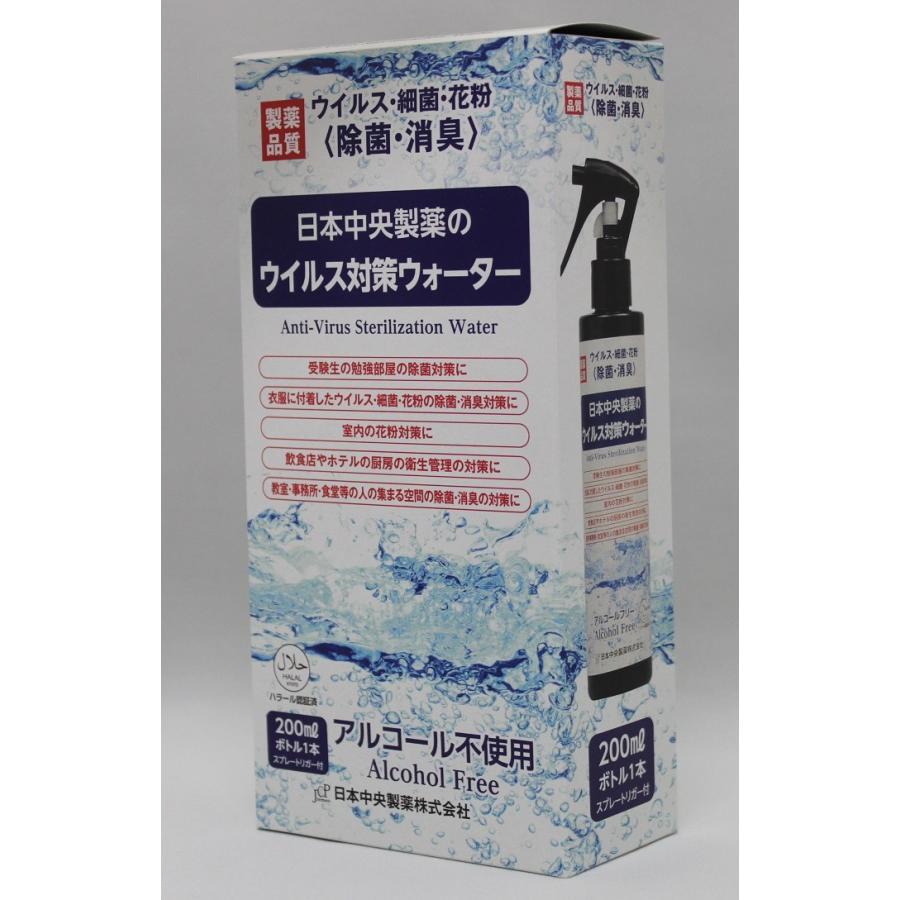 「日本中央製薬のウイルス対策ウォーター」200ml家庭用(ハラール認証済み) jcp-healthy-life 03