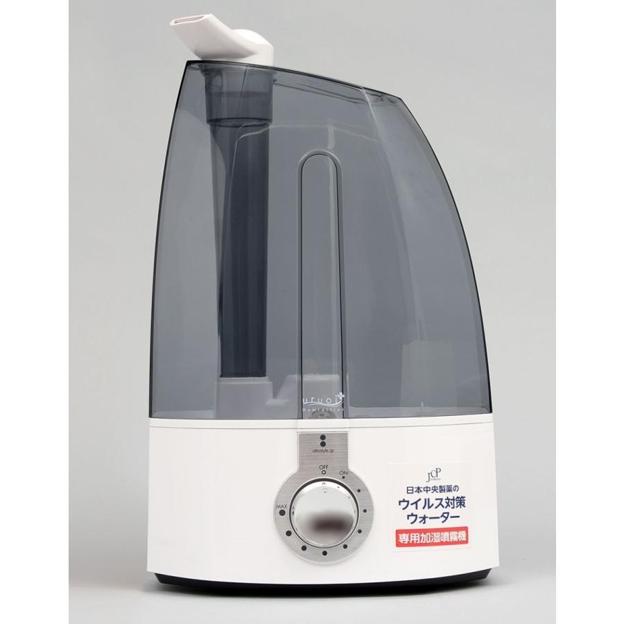 ウイルス対策ウォーター専用 加湿噴霧器|jcp-healthy-life