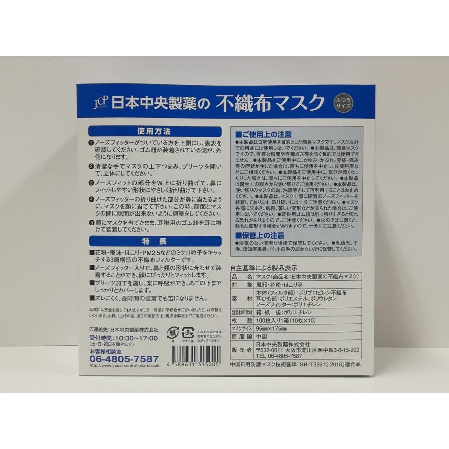 日本中央製薬の不織布マスク|jcp-healthy-life|03