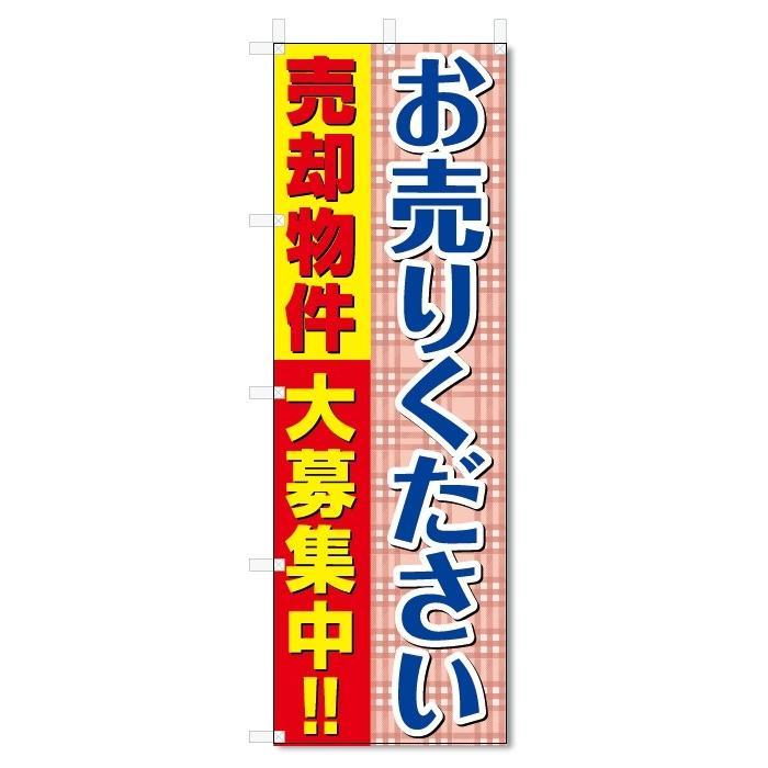 のぼり旗 ご売却物件 大募集 (W600×H1800)不動産 jcshop-nobori