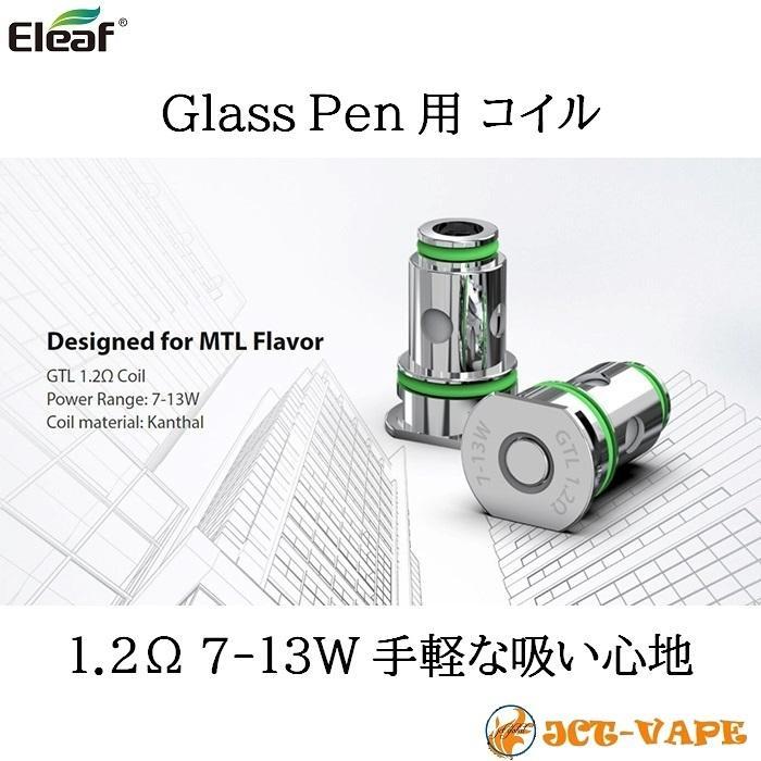 Eleaf Glass Pen スターターキット 軽量 スティックタイプ 電子タバコ VAPE|jct-vape|05