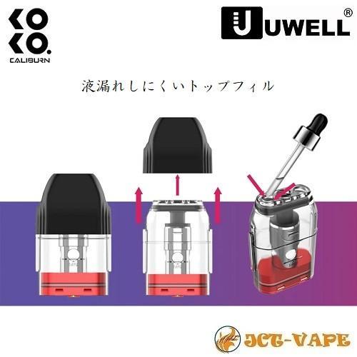UWELL CALIBURN KOKO カリバーン ココ PODシステム ボタンなしで吸える 電子タバコ|jct-vape|14