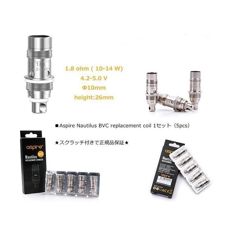 Aspire Nautilus Nautilus2 Coil  5pack  ノーチラス コイル 5個入り 正規代理店 0.7Ω / 1.6Ω / 1.8Ω TritonMini K3 互換 電子タバコ|jct-vape|03