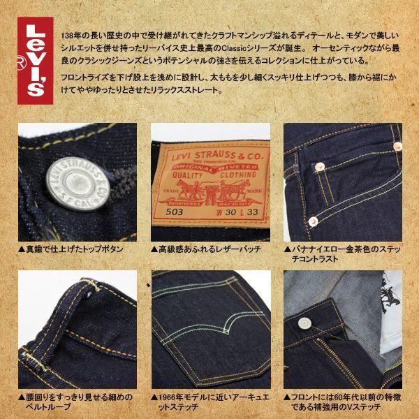 裾直し無料 リーバイス 503 Levi's 503 CLASSIC UPGRADE ルーズフィット リンスカラー 14ozデニム ジーンズ 00503-0317(21522-0004)|jeans-yamato|03