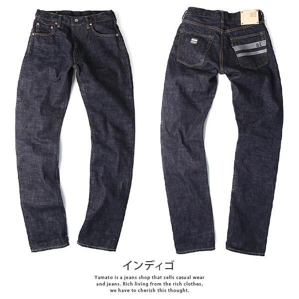 裾直し無料 桃太郎ジーンズ 数量限定コラボ ジーンズショップヤマト 81シリーズ デニムパンツ 岡山ジーンズ 日本製 国産 JP81 jeans-yamato 05