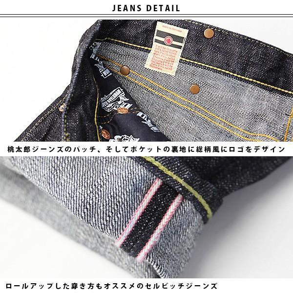 裾直し無料 桃太郎ジーンズ 数量限定コラボ ジーンズショップヤマト 81シリーズ デニムパンツ 岡山ジーンズ 日本製 国産 JP81 jeans-yamato 07