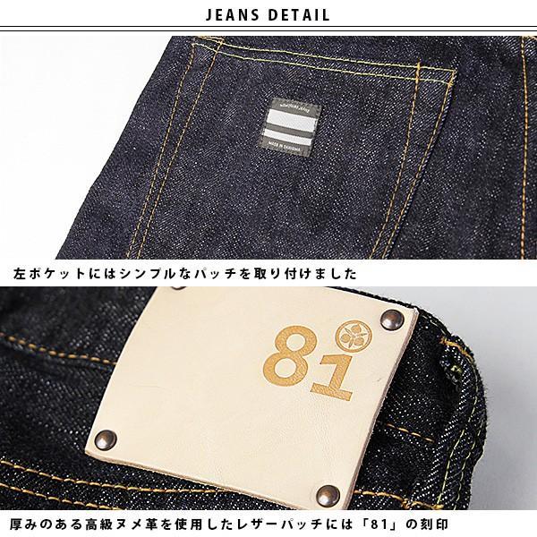 裾直し無料 桃太郎ジーンズ 数量限定コラボ ジーンズショップヤマト 81シリーズ デニムパンツ 岡山ジーンズ 日本製 国産 JP81 jeans-yamato 08